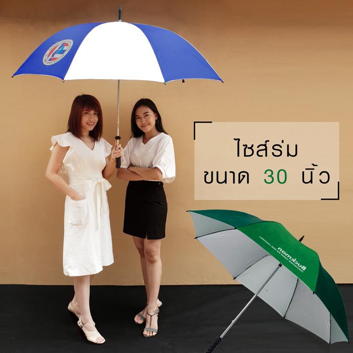 ขนาดร่ม