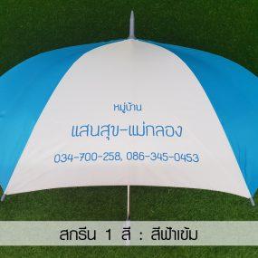 งานสกรีนร่ม