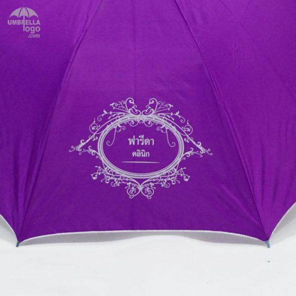 สกรีนร่มพับ
