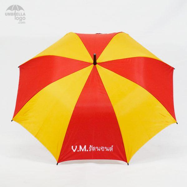 ร่มทูโทนสีแดงเหลือง