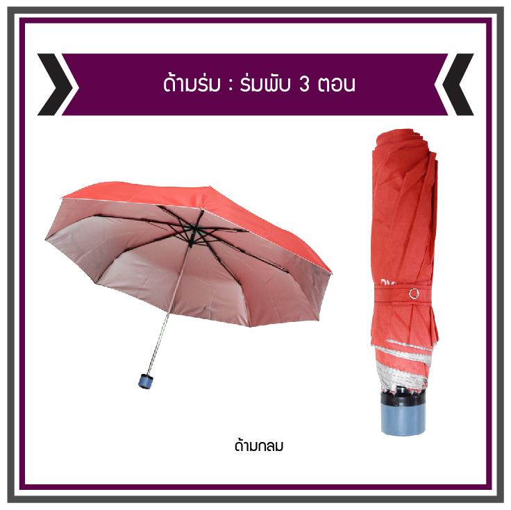 ด้ามร่มพับ3ตอน