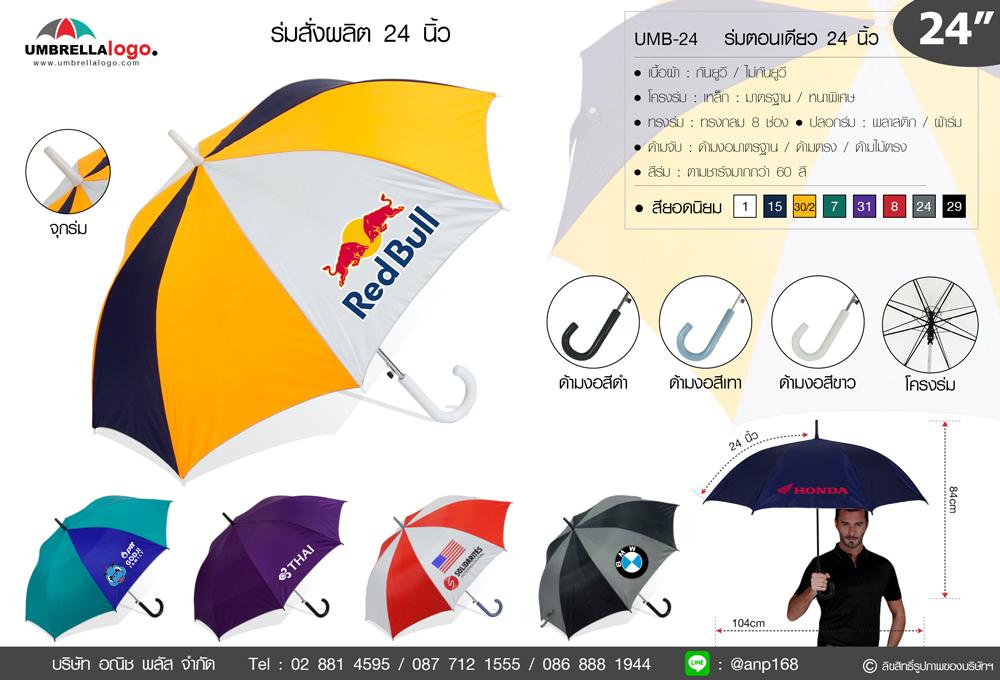รับทำร่มตอนเดียว 24นิ้ว