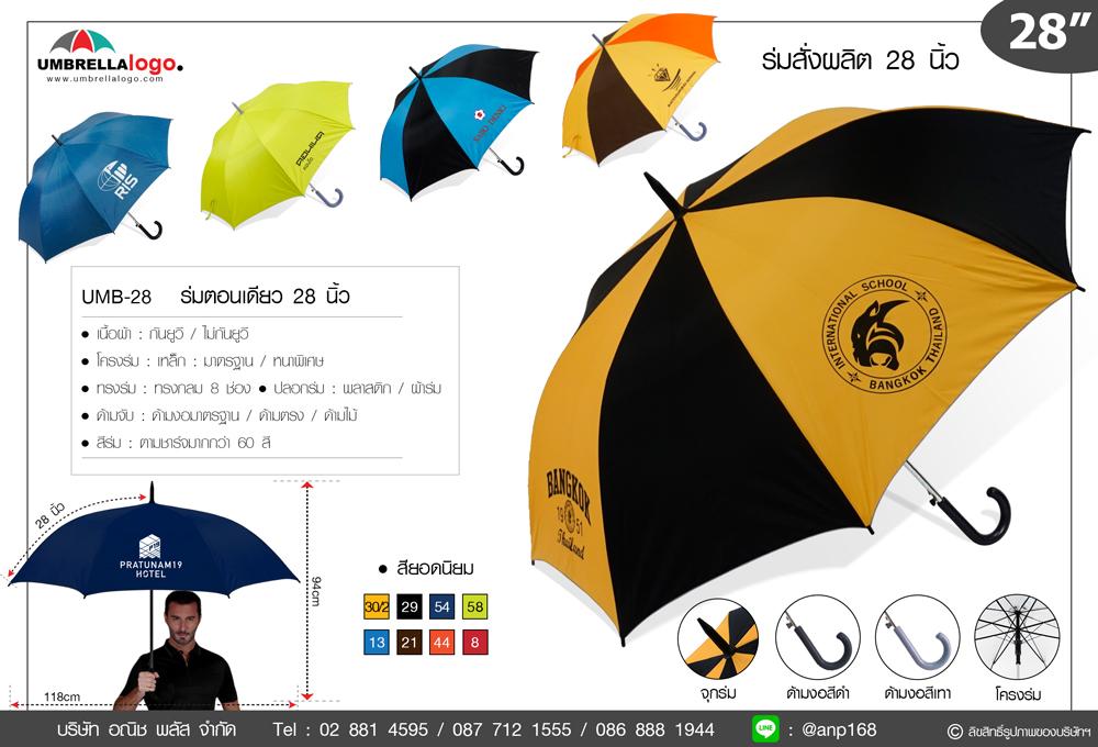 ทำร่ม พรีเมี่ยม 28นิ้ว