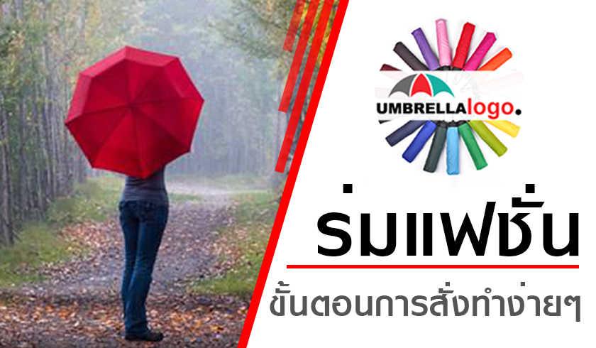 สั่งทำร่ม