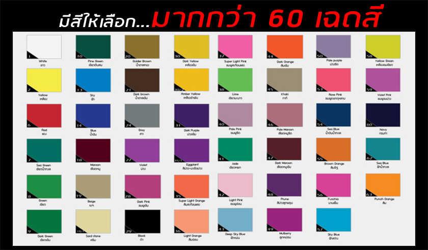 มีสีให้เลือกกว่า60เฉดสี